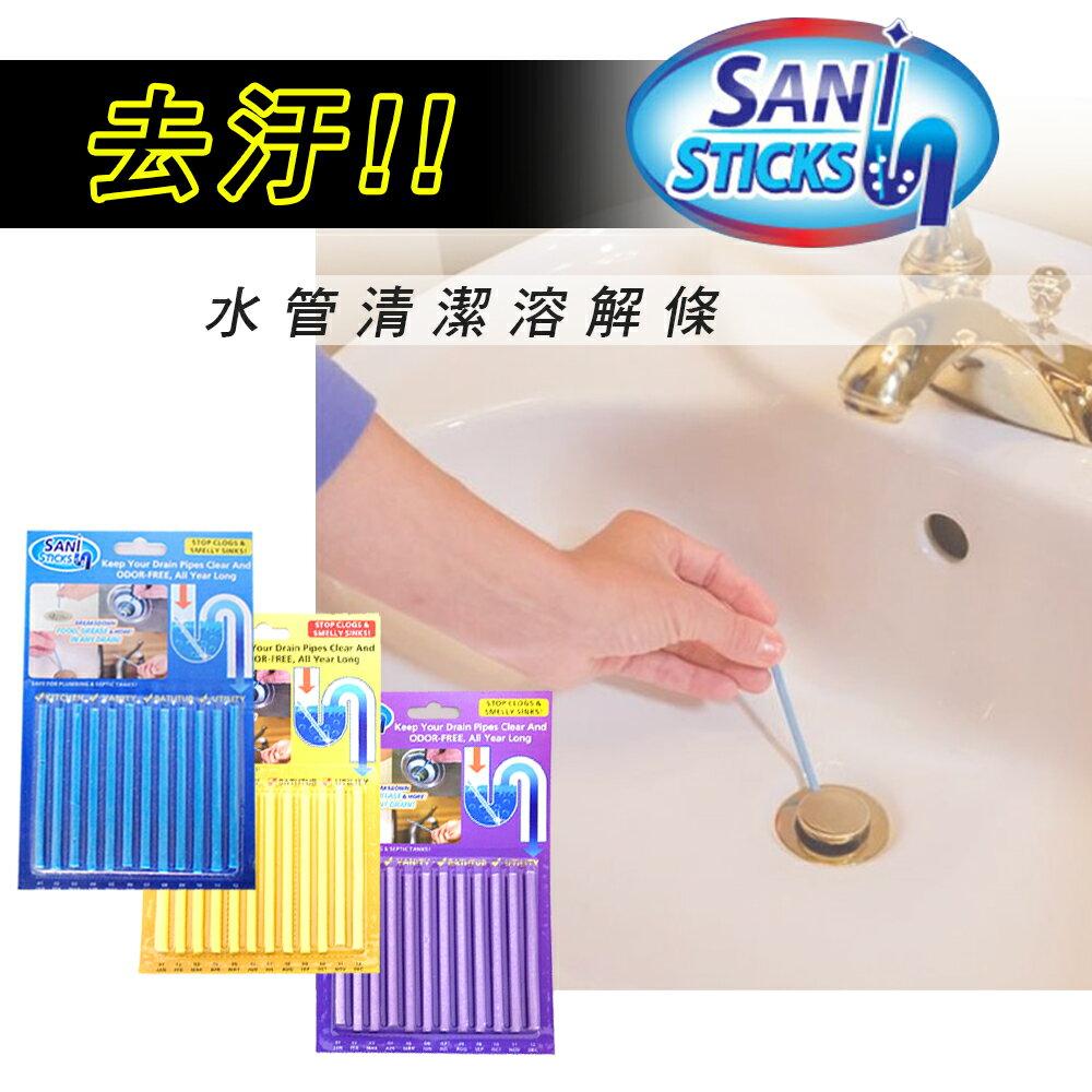 代購現貨 Sani Sticks 熱銷美國下水道水槽疏通強力溶解條12入一組 IF0191
