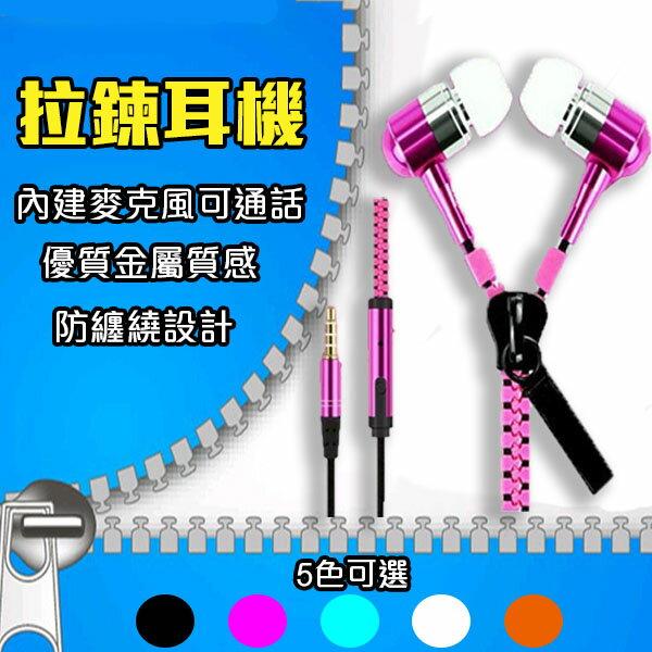 【coni shop】拉鍊耳機 入耳式 重低音耳機 立體聲 手機 金屬鋁合金 麥克風 線控耳機 防纏繞 3.5MM