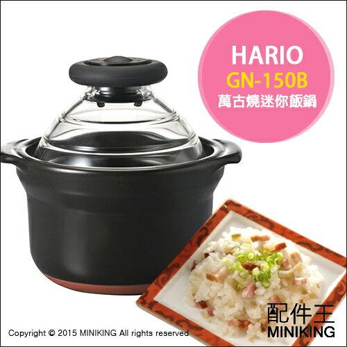【配件王】 日本代購 HARIO 萬古燒迷你飯? GN-150B 一人專用 蒸煮土鍋 炊飯 野炊 蓋飯 煮飯 煮粥 燴飯
