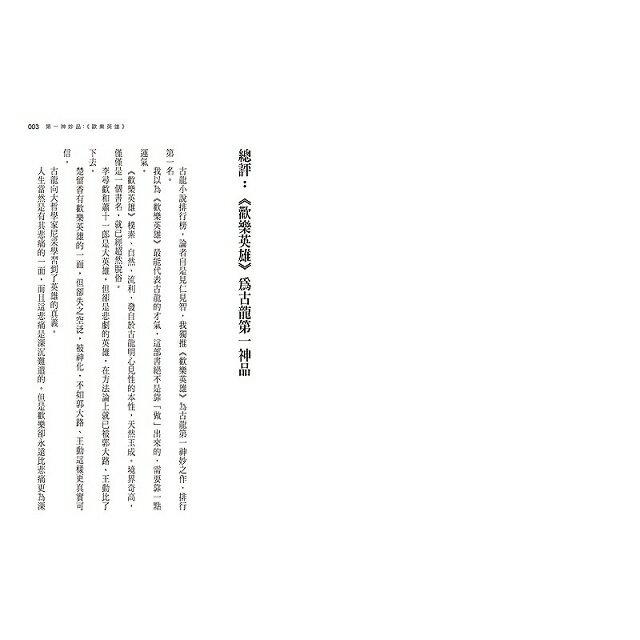 古龍評傳三部曲之3:經典古龍-古龍十大經典排行點評 4