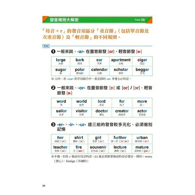 我的第一本英文課本:專為華人設計自學教學都好用的全年齡英文學習書(附母語人士發音MP3) 7