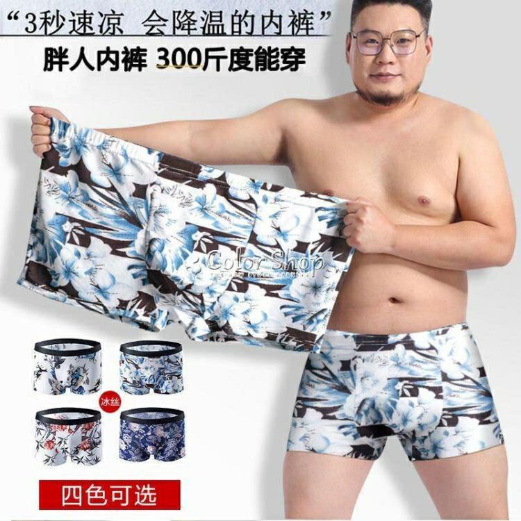 超大碼冰絲內褲男士無痕加肥加大平角褲肥佬寬松絲滑四角褲3200斤 新年禮物