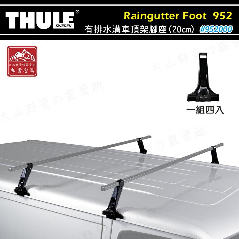 【露營趣】新店桃園 THULE 都樂 952 Raingutter Foot - Medium 有排水溝車頂架腳座(20cm) 雨槽式 方型橫桿 基座 行李架 置物架 旅行架 荷重桿
