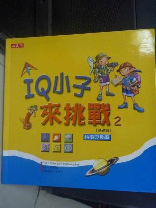【書寶二手書T8/少年童書_IOM】IQ小子來挑戰2-科學與數學篇_張凰惠, Miles Kelly
