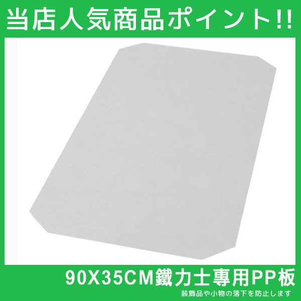 鐵力士 層板【PP005】90X35PP板 MIT台灣製 完美主義