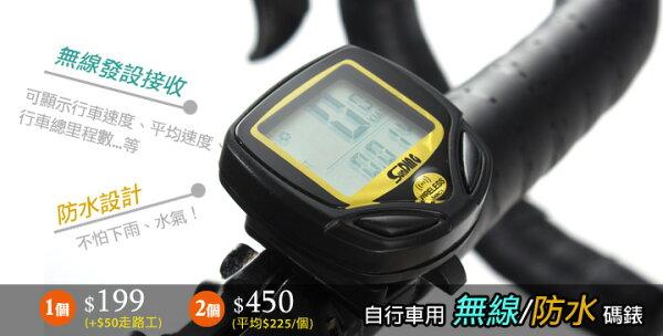 自行車用無線防水碼錶