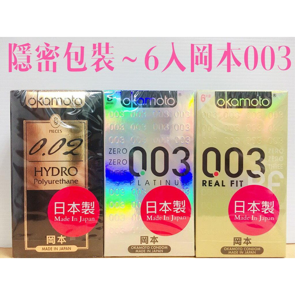 【MG】6入岡本003 白金/黃金/002水感勁薄 岡本系列 保險套 衛生套 岡本