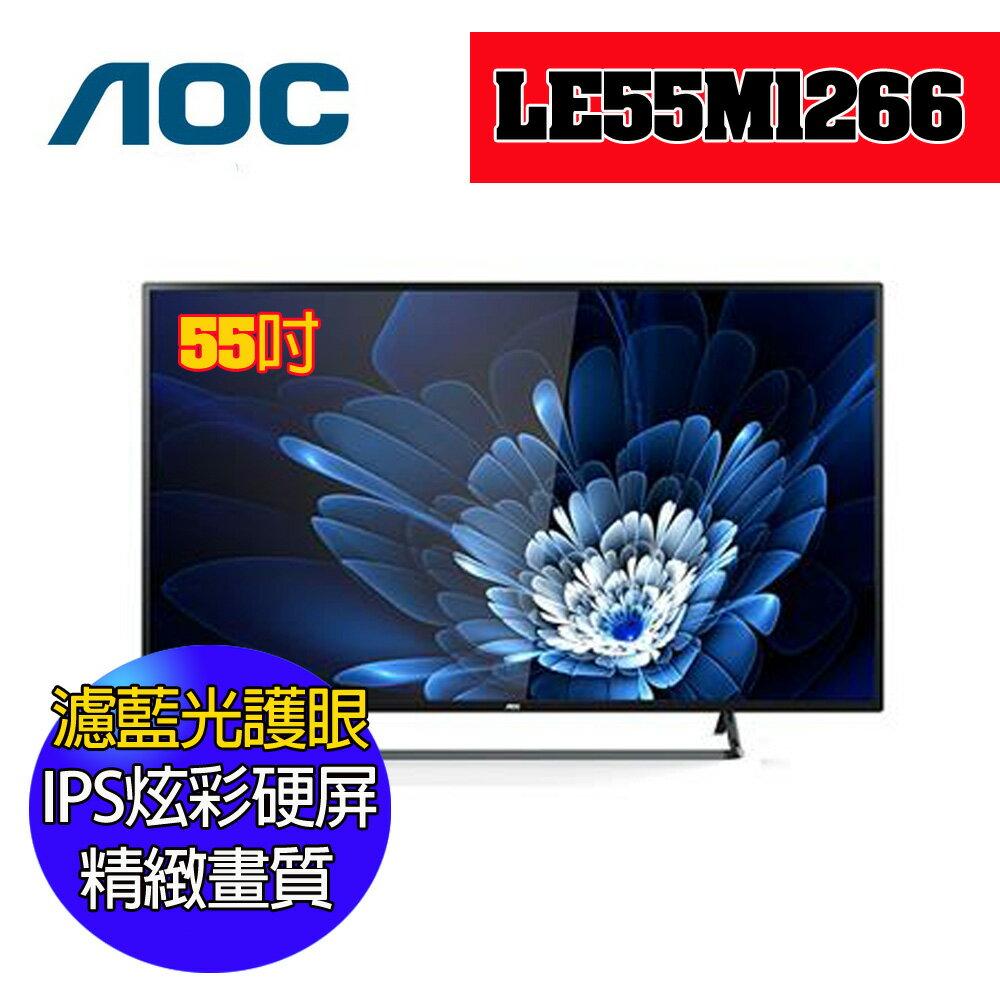 【AOC】55吋 LE55M1266 FHD 三年保固 液晶顯示器+視訊盒  贈:HDMI線
