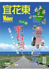 宜花東Walker -角川Magazine 39