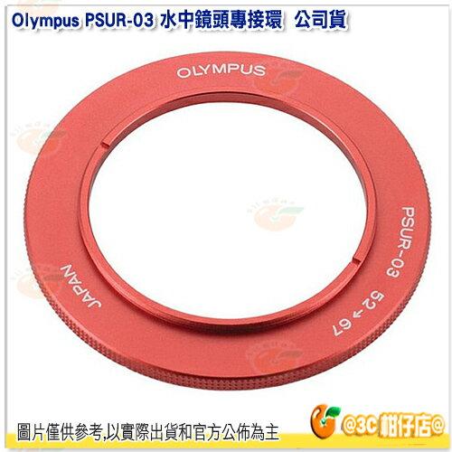 客訂 Olympus PSUR-03 水中鏡頭轉接環 元佑公司貨 潛水盒外接鏡頭轉接環 52mm轉67mm 適 PSUR03 TG3 0