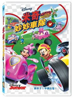 米奇妙妙車隊DVD