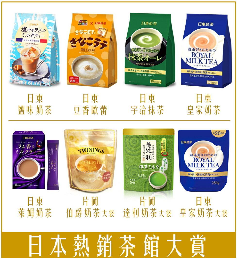 《Chara 微百貨》日東 紅茶 豆香 拿鐵 萊姆 皇家奶茶 片岡 伯爵 奶茶 抹茶 twinings 歐蕾 宇治