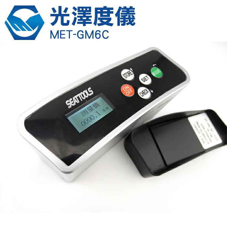 工仔人 MET-GM6C 光澤度分析測量 光澤度儀 光澤度計 測量儀 測試儀  油漆光澤度儀