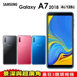 [滿$3000元,賺10%點數] Samsung Galaxy A7 2018 贈10000雙向快充行動電源+9H玻璃貼 6吋 4G/128G 八核心 智慧型手機
