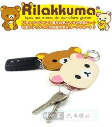 權世界@汽車用品 日本 Rilakkuma 懶懶熊/拉拉熊 懶妹 鑰匙圈 吊飾 RK09-兩種選擇