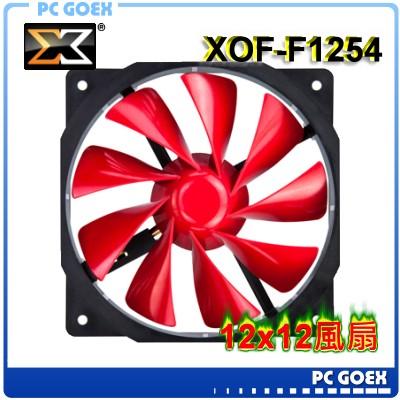 Xigmatek XOF~F1254 ^(紅^)12公分機殼風扇~pcgoex 軒揚~