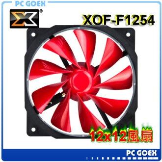 Xigmatek XOF-F1254 (紅)12公分機殼風扇☆pcgoex 軒揚☆