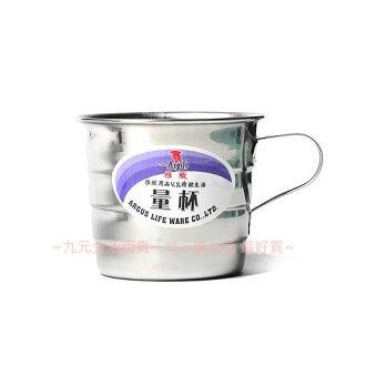 【九元生活百貨】不鏽鋼量杯/220cc 量水杯
