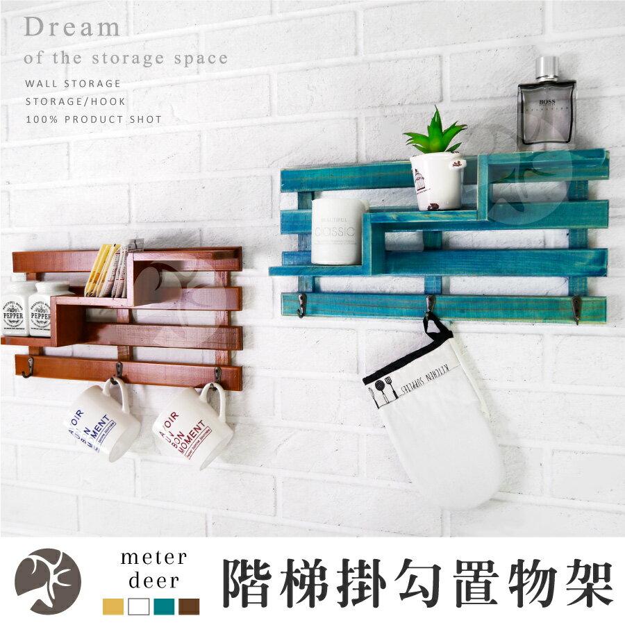 階梯 置物架 掛勾 層架 鑰匙 飾品 收納 衣帽架 木質實木製 牆面壁掛 收納架 展示架 鄉村風 盆栽 陳列架