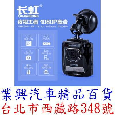 長虹D10 三合一 汽車行車記錄器+測速機+ GPS軌跡 停車監控高清夜視廣 (D10-01)
