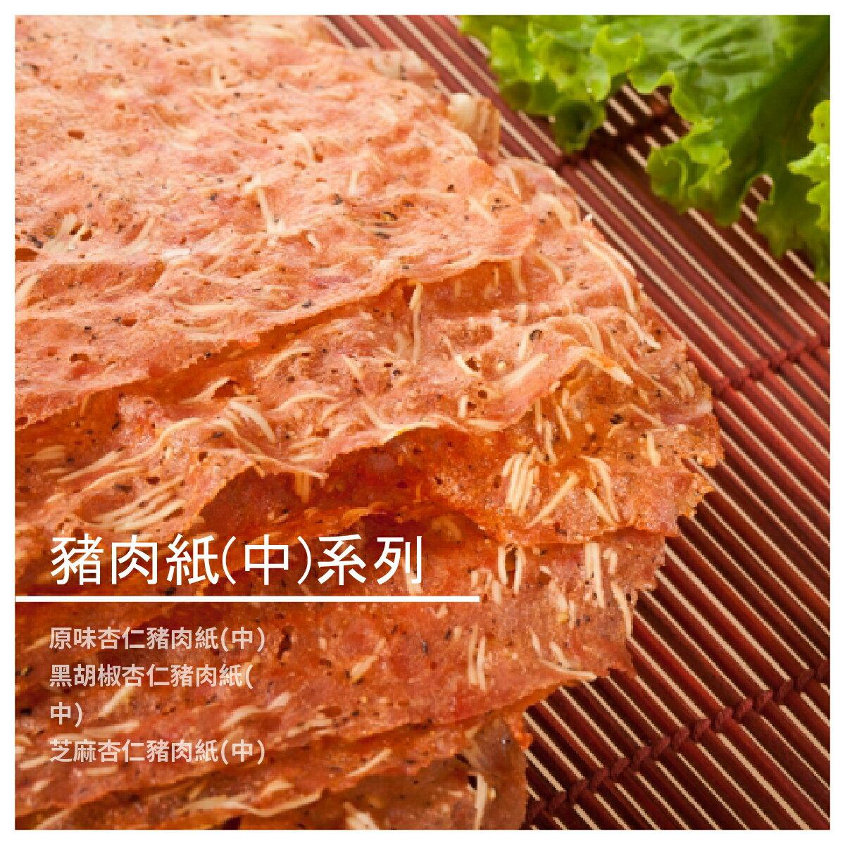 【黃金香肉乾】豬肉紙(中)系列