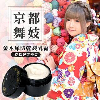 【京都舞妓】金木犀防乾裂乳霜
