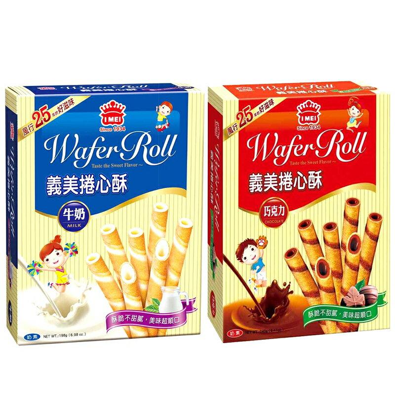 義美 捲心酥 巧克力 牛奶 75g/盒 餅乾 零嘴 零食 【E0003】