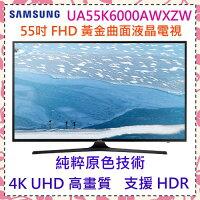 Samsung 三星到三星SAMSUNG 55吋 UHD 4K 平面LED液晶連網電視《UA55KU6000WXZW》