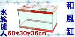鐳力Leilih2尺/平面魚缸/魚缸