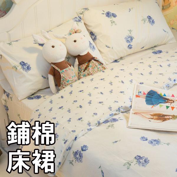 藍莓花園 雙人鋪棉床裙與雙人新式兩用被五件組 100%精梳棉 製