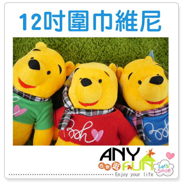 任你逛☆預購 正版 12吋圍巾維尼 迪士尼 小熊 玩偶 可愛 娃娃 絨毛 禮物 生日anyfun【D2122】
