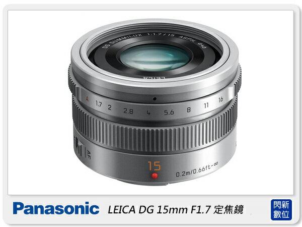 【分期0利率,免運費】Panasonic LEICA DG 15mm F1.7 定焦鏡(15 1.7,台灣松下公司貨)