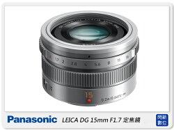 【折價券現折+點數10倍↑送】Panasonic LEICA DG 15mm F1.7 定焦鏡(15 1.7,台灣松下公司貨)