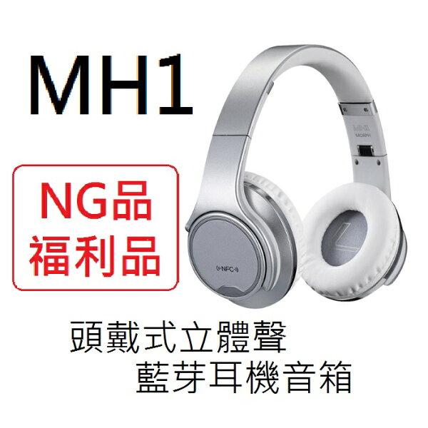 NG品福利品MH1頭戴式立體聲藍芽耳機音箱插卡式MP3收音機藍牙耳机1秒變藍芽喇叭【風雅小舖】