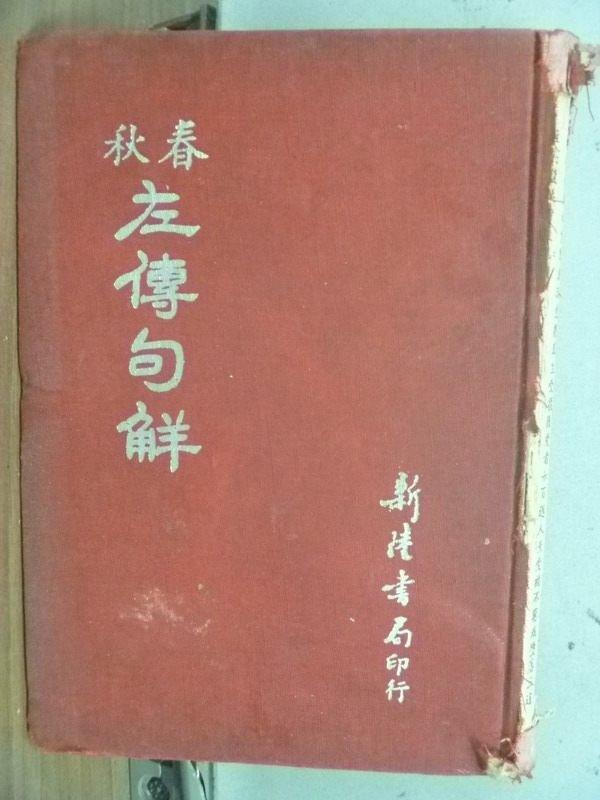 【書寶二手書T6/文學_IAC】春秋左傳句解_左丘明_民48年