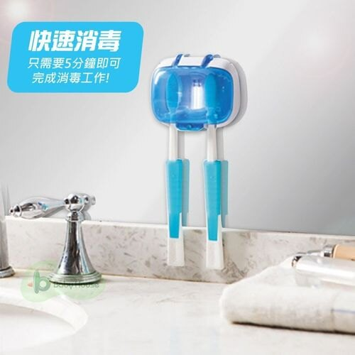UV紫外線牙刷殺菌消毒盒 3~7分鐘完成消毒 ~衛立兒 館~