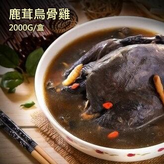 【築地一番鮮】品元堂 - 鹿茸烏骨雞(2000g/包)