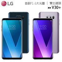 LG電子到LG V30+ 雙卡6吋首創F1.6大光圈手機 (V30 Plus) ◆贈保護殼+螢幕保貼+加碼送太陽能伸縮LED露營燈