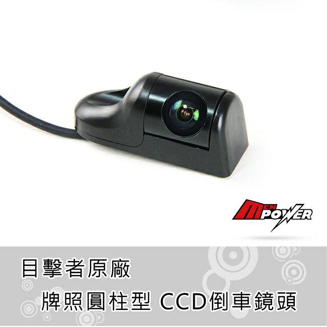 【禾笙科技】目擊者原廠鏡頭 牌照圓柱型 CCD倒車鏡頭