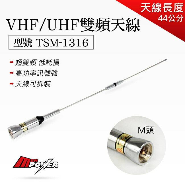 【禾笙科技】TSM-1316 VHF/UHF 超雙頻車載天線 (44公分長)