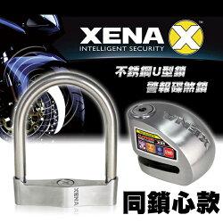 【送提醒繩+收納套】XENA XSU-170U型防盜鎖+XX5SS警報機車碟剎鎖-同鎖心款【禾笙科技】