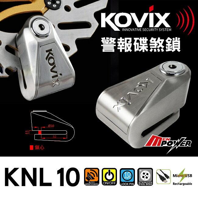 【送提醒繩+收納套】KOVIX KNL10 機車/摩托車 警報 防盜 碟煞鎖 鎖心粗10mm【禾笙科技】