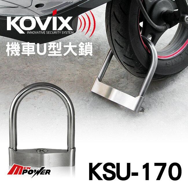 【禾笙科技】送收納套+免運費 KOVIX KSU-170 機車/摩托車 U型鎖 大鎖 防盜鎖 KSU 170 KSU170