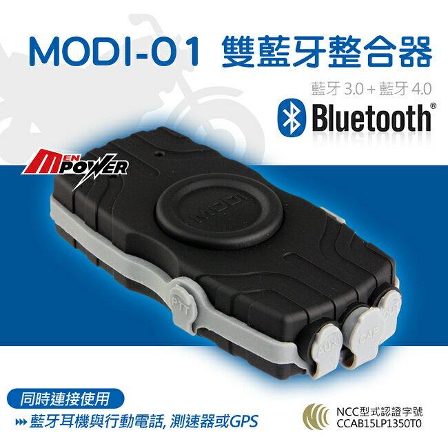 【禾笙科技】MODI-01 雙藍牙整合器 多音源整合通訊系統 (送無線電K頭線+PTT延長線)