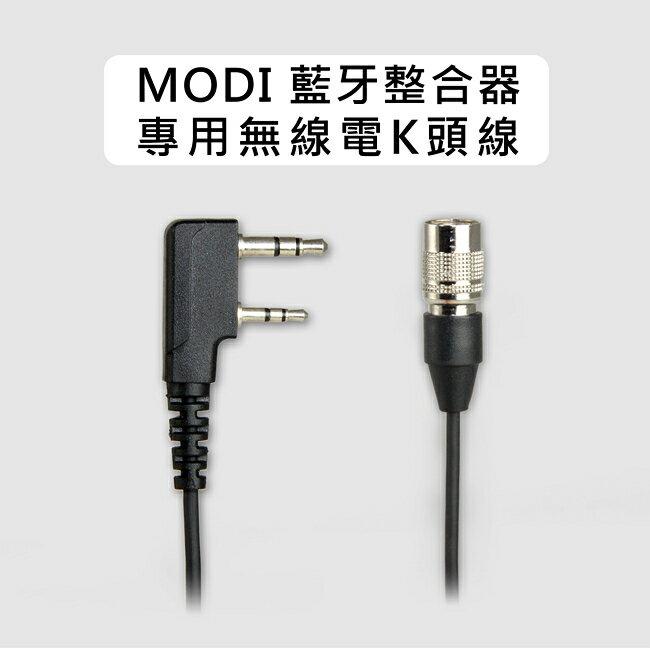 【禾笙科技】MODI-01 藍牙整合器 專用無線電K頭線