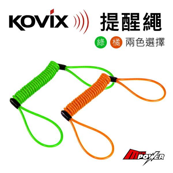禾笙科技:【禾笙科技】KOVIX機車鎖提醒繩
