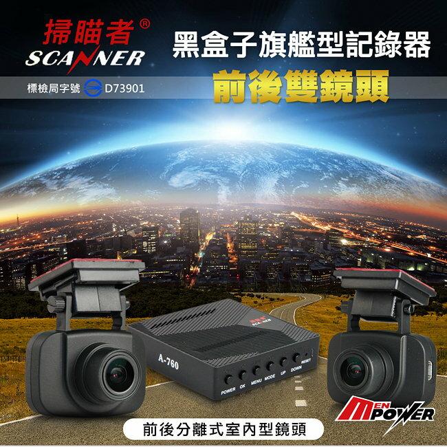 汽車 雙鏡頭 行車紀錄器【送32G卡】掃瞄者 A760 前後分離式雙鏡頭 FULL HD 高畫質錄影 黑盒子旗艦型行車記錄器
