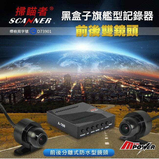 機車 雙鏡頭 行車紀錄器【送32G卡】掃瞄者 A760 前後防水型雙鏡頭 FULL HD 高畫質錄影 黑盒子旗艦型行車記錄器