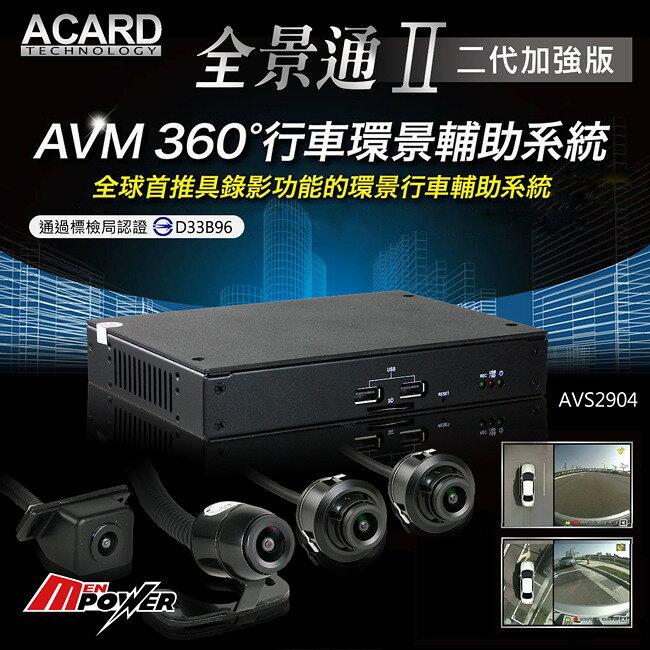 【禾笙科技】ACARD 全景通 二代加強版 AVS-2904 AVM 360度行車環景輔助系統 (四鏡頭行車記錄器)