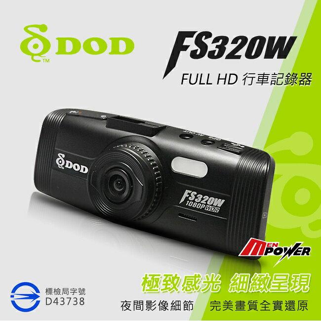【禾笙科技】DOD FS320W FULL HD 1080P 高畫質 行車記錄器 140度廣角 WDR寬動態 2.7吋螢幕 FS 320